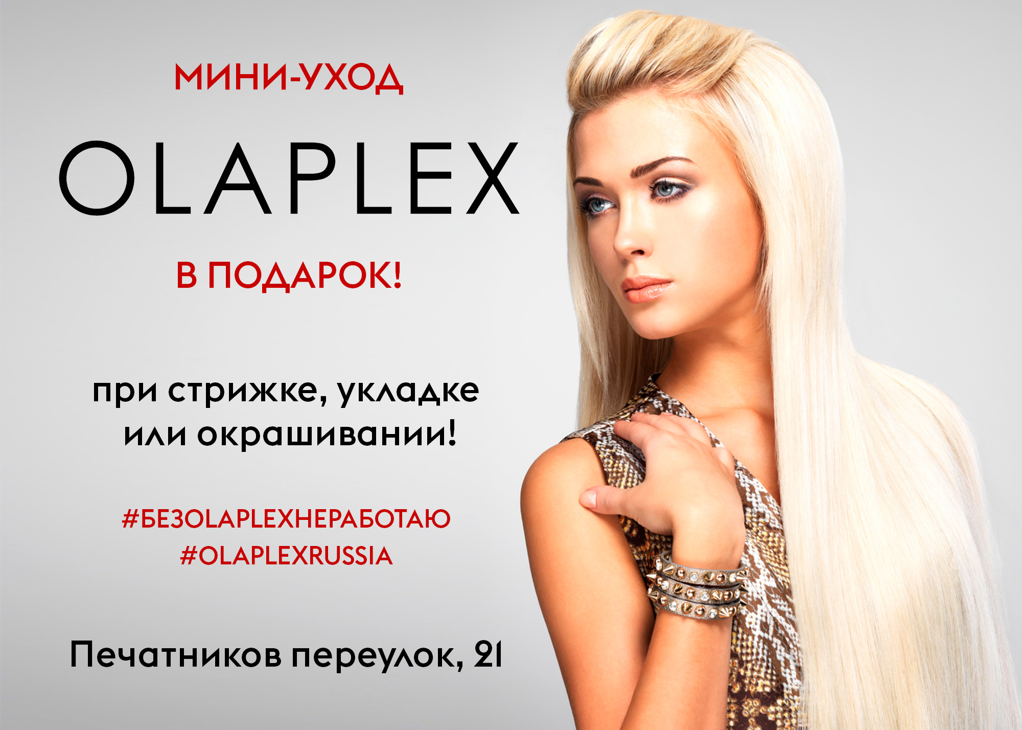 Акция на окрашивание волос olaplex