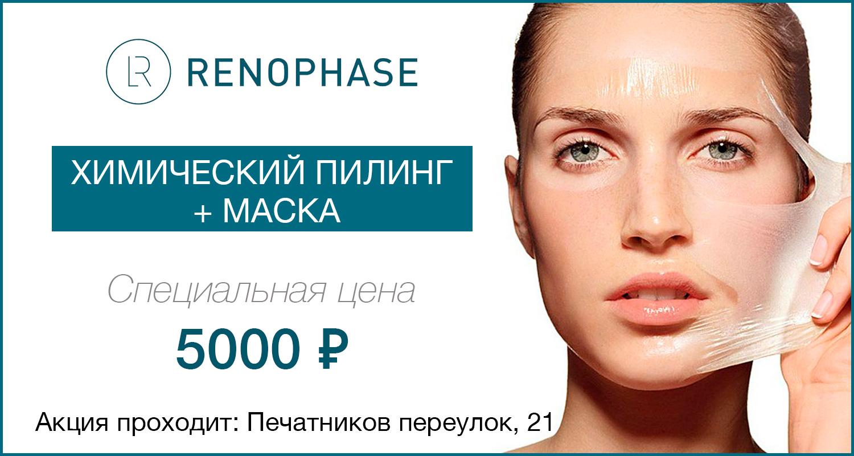 Акция на химический пилинг ренофаз, renophase