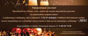 Акция на новый год в салоне красоты, новогодние скидки