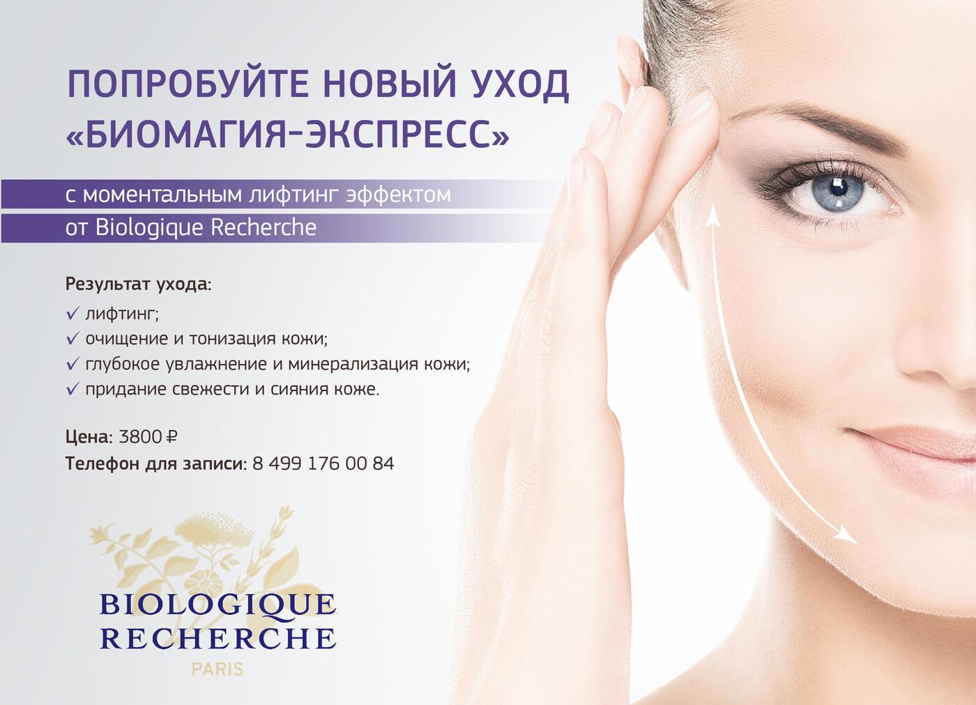 Акции в салоне красоты: biologique recherche (биолоджик решерш) акция, Французская профессиональная косметика класса люкс
