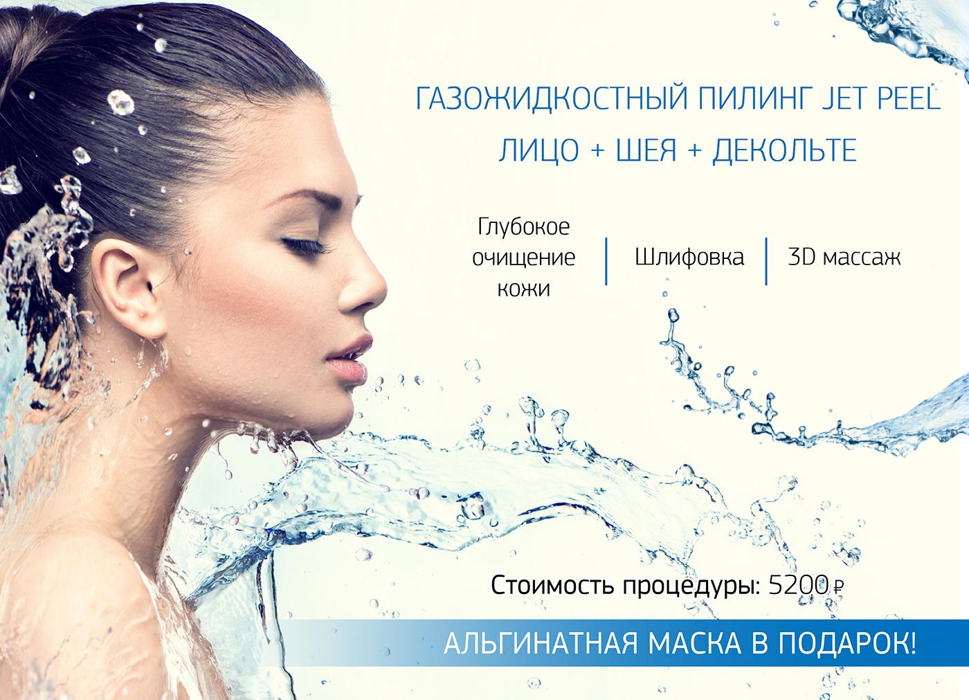 jet_peel_aksiya_banner