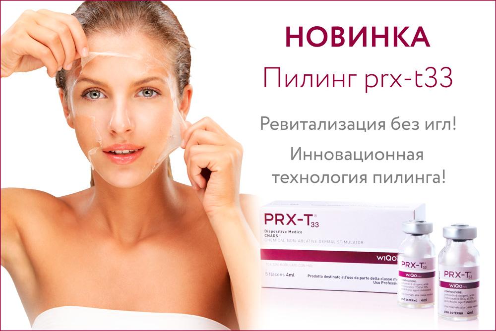 Пилинг prx-t33, peeling, пилинг лица
