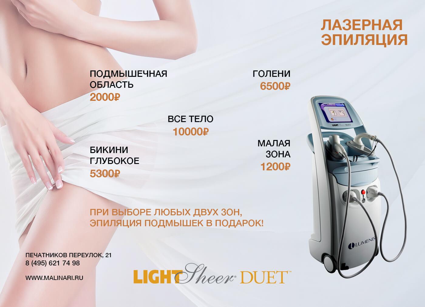 Лазерная эпиляция — LightSheer Duet