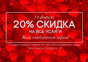 ация 14 февраля, ко дню всех влюбленных
